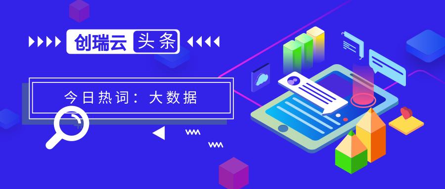 挖掘数据价值•赋能企业发展:芜湖大数据中心领导莅临创瑞参观指导