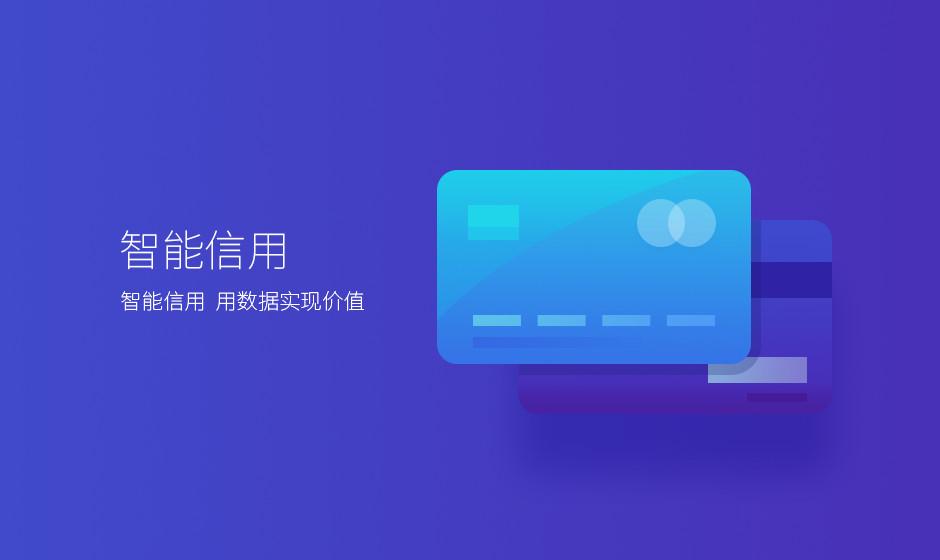 创瑞智能信用产品上线|大数据助力信用卡精准营销