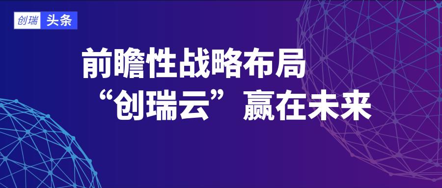 """资本会谈 前瞻性战略布局 """"创瑞云""""赢在未来"""