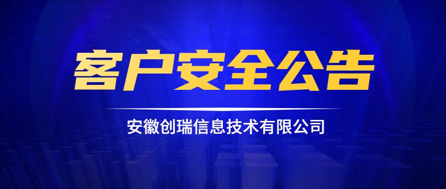 安徽创瑞信息技术有限公司(创瑞云)客户安全公告